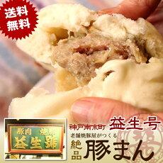 送料無料神戸南京町の老舗焼豚屋が創る絶品ぶたまん10個入り