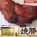【送料無料】おためし 焼豚(モモ)300g(2〜3人前)南京町名物!脂肪が少なく、あっさり柔らかい自家製焼豚秘伝のタレでじっくり焼き上げました