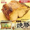 【送料無料】おためし 焼豚(ロース)250g(2〜3人前)南京町名物!程よく脂がのった、自家製焼豚贈り物、お土産に♪
