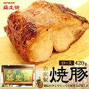 焼豚 (ロース) 420g南京町名物!程よく脂がのった、自家製 焼豚贈り物、お土産に