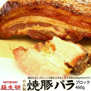 焼豚 (バラ) ブロック 460g南京町名物!層になった脂が ジューシー な 自家製 焼豚贈り物、お土産に