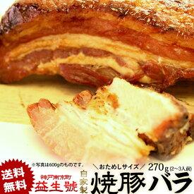 【送料無料】おためし 焼豚 (バラ) 270g ブロック (2〜3人前)南京町名物!層になった脂が ジューシー な 自家製 焼豚。贈り物、お土産に。