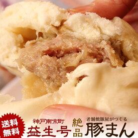 【ランキング1位獲得 送料無料】豚まん 10個入り 冷蔵便でお届け神戸南京町の老舗焼豚屋が創る絶品ぶたまん