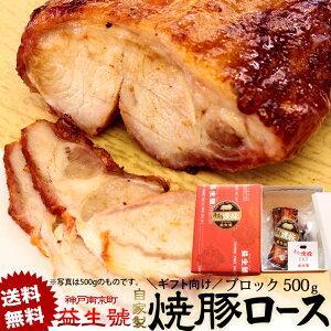 【送料無料・ギフト用】南京町名物!益生号の焼豚(ロース) ブロック 500g程よく脂がのった、自家製焼豚 ※北海道・沖縄は別途送料がかかります。