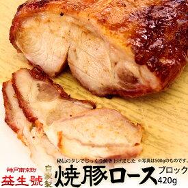 【おもてなし料理 にもおすすめ!】焼豚 (ロース) ブロック 420g南京町名物!程よく脂がのった、自家製 焼豚贈り物、お土産に