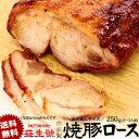 【送料無料】おためし 焼豚(ロース) ブロック 250g(2〜3人前)南京町名物!程よく脂がのった、自家製焼豚贈り物、お土…