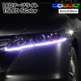 【メール便】 LEDテープ 高輝度SMD 30cm/15LED 極細4mm幅 ベース:ブラック(黒)ホワイト(白)薄型,LEDテープライト,テープ型,防水仕様,激安