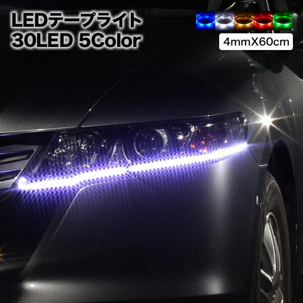 LEDテープ 高輝度SMD 60cm/30LED 極細4mm幅 ベース:ブラック(黒)ホワイト(白)薄型,LEDテープライト,テープ型,防水仕様,激安