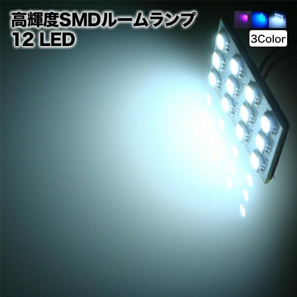 ルームランプ LED 12灯45*25mm ホワイト/ブルー/ピンク 高輝度3chipSMD ルーム球