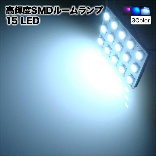 ルームランプ LED 15灯50*35mm ホワイト/ブルー/ピンク 高輝度3chipSMD ルーム球