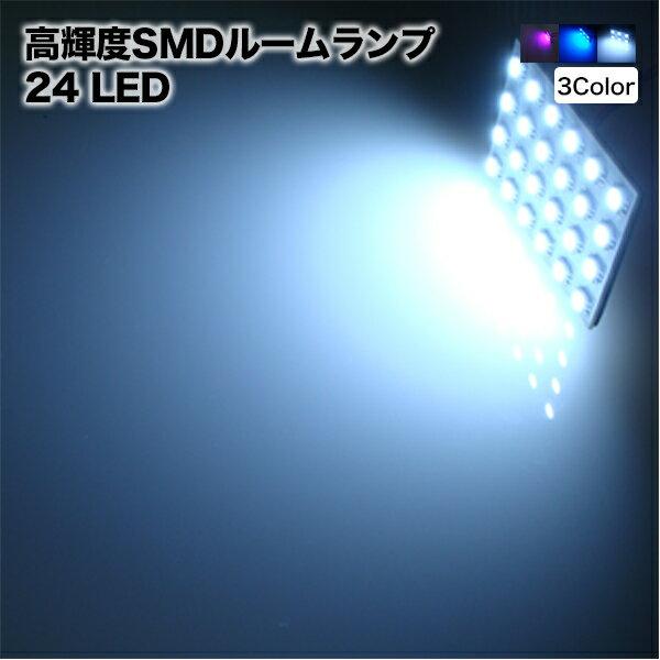 【メール便送料無料】ルームランプ LED 24灯65*42mm ホワイト/ブルー/ピンク 高輝度3chipSMD ルーム球