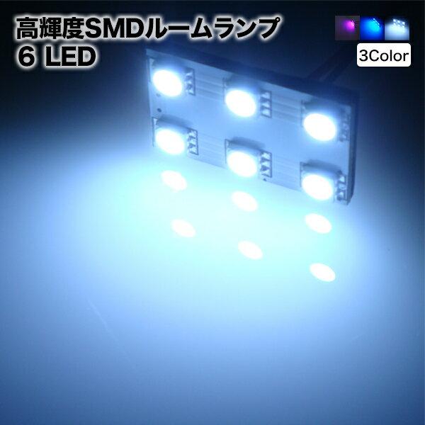 ルームランプ LED 6灯 32*20mmホワイト/ブルー/ピンク 高輝度3chipSMD ルーム球