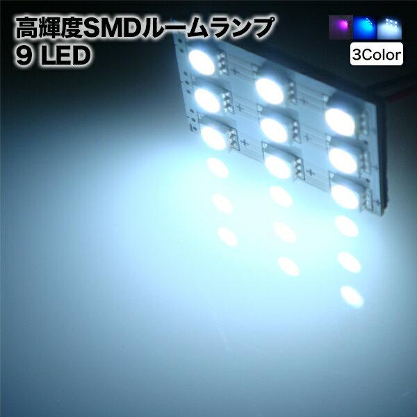 【メール便送料無料】ルームランプ LED 9灯35*25mm ホワイト/ブルー/ピンク 高輝度3chipSMD ルーム球