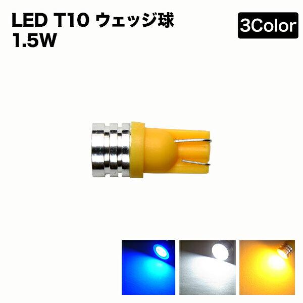 【メール便送料無料】【2個セット】T10 LED ウェッジ球 HighpowerSMD 1.5W ホワイト/ブルー/アンバーポジション・ライセンスの純正交換に最適ポジションランプ