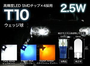 【メール便送料無料】T10LEDウェッジ球HighpowerSMD2.5Wホワイト/ブルーポジション・ライセンスの純正交換に最適ポジションランプ【05P21Feb12】