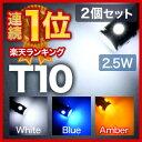 【5%OFFクーポン配布中】ウェッジ球 T10 LED 【2個セット】ハイパワーLED 2.5W ホワイト/ブルー/アンバーLEDポジションランプ・ライセンスの...