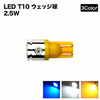 【メール便】 ウェッジ球 T10 LED 【2個セット】ハイパワーLED 2.5W ホワイト/ブルー/アンバーLEDポジションランプ・ライセンスの純正交換に最適ウェッジ球