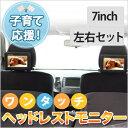 【送料無料】2個セット 7インチ ワンタッチ オンダッシュ マルチモニター ヘッドレストモニター リアモニター ブラケ…