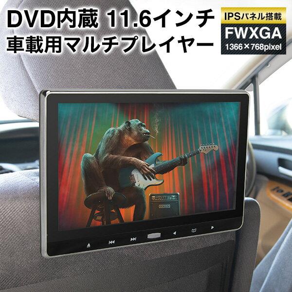 リアモニター DVD 11.6インチ 大画面 ヘッドレストモニター 車載 DVDプレイヤー 高画質 CPRM 対応DVD内蔵 マルチモニター