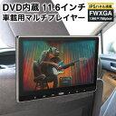 リアモニター DVD 11.6インチ 大画面 ヘッドレストモニター 車載 DVDプレイヤー 高画質 CPRM 対応DVD内蔵 マルチモニ…