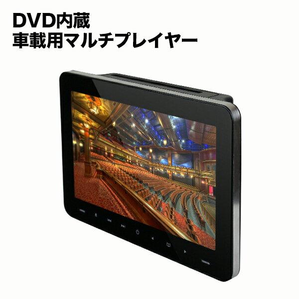 ヘッドレストモニター 9インチ DVD内蔵 リアモニター 車載用マルチプレイヤー