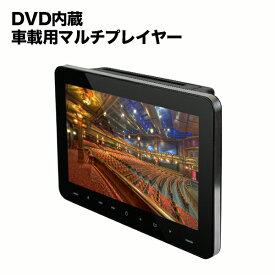 DVDプレイヤー ヘッドレストモニター 9インチ DVD内蔵 リアモニター 車載用マルチプレイヤー CPRM 対応 フロントスピーカー