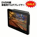 フロントスピーカー内蔵 DVDプレイヤー ヘッドレストモニター 9インチ DVD内蔵 リアモニター 車載用マルチプレイヤー …