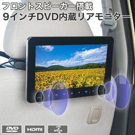 DVDプレイヤー ヘッドレストモニター 9インチ DVD内蔵 リアモニター 車載用マルチプレイヤー CPRM 対応 フロントスピーカー DVDリアモニター HDMI かんたん取り付け