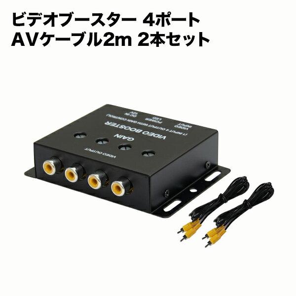 ビデオブースター & AVケーブル 2.0m セット 4ポート 映像分配機ビデオ分配器 & ビデオケーブル セット 4分配 1年保証 車載用