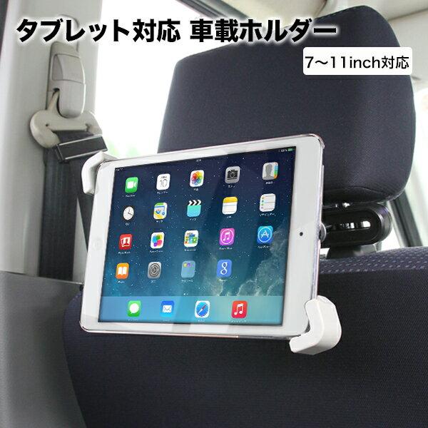 タブレット対応 モニターブラケット タブレットホルダー7inch〜11inch ヘッドレストモニター 車載スタンドipad mini/ipad air