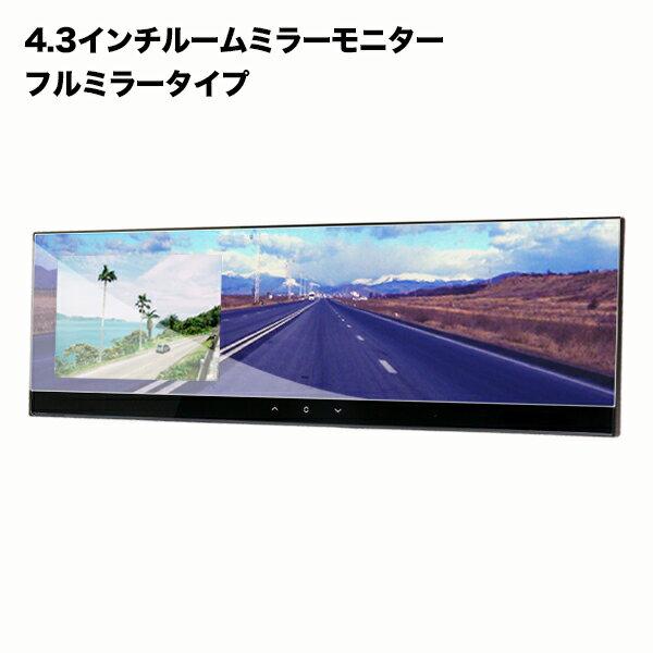 【送料無料】ルームミラーモニター 4.3インチ フルミラー バックカメラ連動機能 簡単取り付けバックミラー バックモニター 液晶王国 安心1年保証