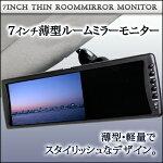 7インチ薄型ルームミラーモニターバックカメラ連動機能安心1年保証【0304superP10】