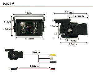 【暗視,防水,赤外線】12V・24V対応バックカメラ【15mケーブル付】★トラックでもキャンピングカーでも後ろが見えるから安心・安全!夜でも見える車載用カメラ!幅広い適合車種カーモニターと取り付け簡単デコデコとセットでオススメ【YDKG-ms】