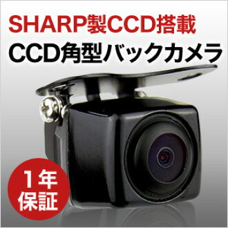 Back camera-sharp CCD with angle type wide angle 170 ° review by than the rear-view mirror camera! looks back from safety-vehicle camera! easy installation from a wide range of fit car navigation system! To the navigation system, such as Panasonic rear-v