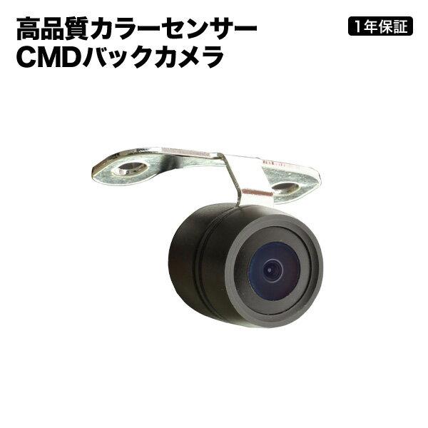 【送料無料】バックカメラ 車載カメラCMD丸型 角度調整可能 車載用バックカメラ各種カーナビとの取り付け可能 液晶王国 安心1年保証