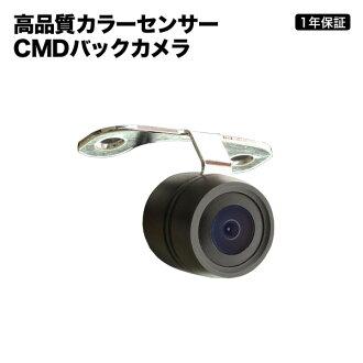 背照相机广角比 CMD 圆 ★ 后视镜摄像头 170 °! 从安全车载摄像机回来看起来 !从广泛的飞度的轿车导航系统安装,对应的导航系统,如背监视器松下后视摄像头