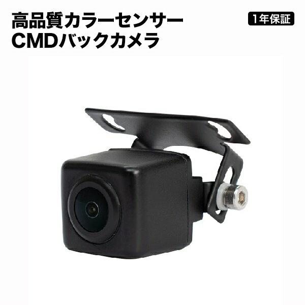 【送料無料】バックカメラ 車載カメラCMD角型 角度調整可能 車載用バックカメラ各種カーナビとの取り付け可能 液晶王国 安心1年保証