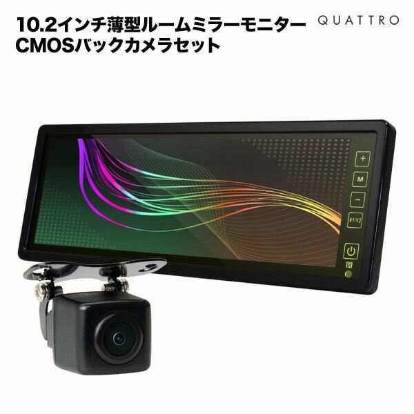 バックモニター&バックカメラセット ルームミラーモニター 10.2インチ & CMOS角型バックカメラ バックカメラ モニター セット バックカメラ連動機能 タッチパネル式 安心1年保証