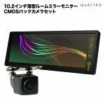 10.2インチルームミラーモニター&OV7950搭載角型バックカメラ