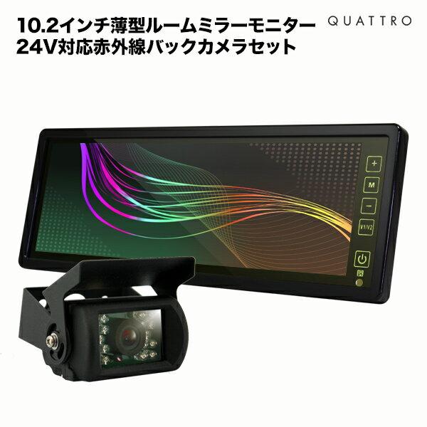 モニター&カメラセット 10.2インチ ルームミラー & 赤外線バックカメラ セット24V対応 バックカメラ連動機能 液晶王国 安心1年保証 バックカメラ モニター セット 24V