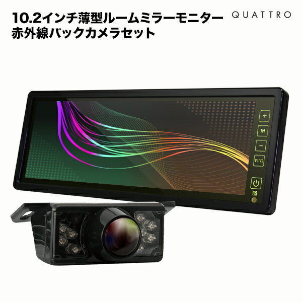 モニター&カメラセット10.2インチ ルームミラー & 赤外線バックカメラ セットバックミラー バックカメラ連動機能 タッチパネルバックモニター 液晶王国 安心1年保証 バックカメラ モニター セット