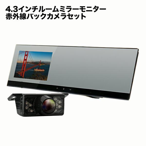【送料無料】モニター&カメラセット4.3インチ ルームミラー & 赤外線バックカメラ セットバックミラー バックカメラ連動機能 簡単取り付けバックモニター 液晶王国 安心1年保証