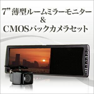【送料無料】モニター&カメラセット7インチ 薄型 ルームミラー & CMOSバックカメラ セットバックミラー バックモニター バック連動機能液晶王国 安心1年保証 バックカメラ モニター セット