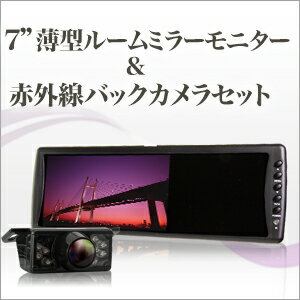 【送料無料】モニター&カメラセット7インチ 薄型 ルームミラー & 赤外線バックカメラ セットバックミラー バックカメラ連動機能 簡単取り付けバックモニター 液晶王国 安心1年保証