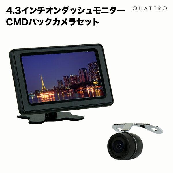 【送料無料】カーナビ バックカメラ モニター セット4.3インチ小型モニター & CMD丸型カメラ4.3オンダッシュモニター CMDバックカメラ バック連動機能簡単取り付け 各種カーナビとの取り付け可能 液晶王国 安心1年保証