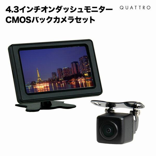 【送料無料】カーナビ バックカメラ モニター セット4.3インチ小型モニター & 高性能OV7950搭載カメラ4.3オンダッシュモニター CMOSバックカメラ バック連動機能簡単取り付け 各種カーナビとの取り付け可能 液晶王国 安心1年保証