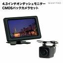 【送料無料】 バックカメラ モニター セット4.3インチ小型モニター & 高性能OV7950搭載カメラ4.3オンダッシュモニター…