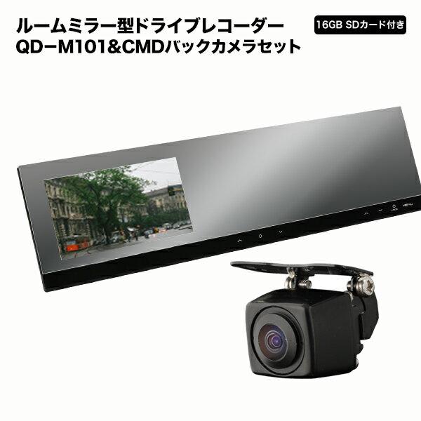 ドライブレコーダー ルームミラー型 バックカメラ セット簡単取付 常時録画 車載カメラ バックミラードラレコ 1年保証 福袋 QUATTROeye バックカメラ モニター セット ドライブレコーダー