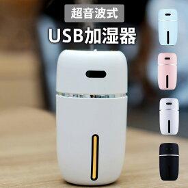 USB加湿器 超音波式微細ミスト 噴霧器 ミニ 車載用 コンパクト 小型 卓上 携帯 静音 オフィス用 車載 寝室用にも ディフューザー 空気洗浄機