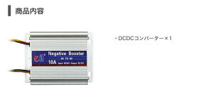 【新商品】DC-DCコンバーター【10A】デコデコ24V→12V